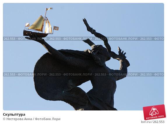 Скульптура, фото № 262553, снято 24 апреля 2008 г. (c) Нестерова Анна / Фотобанк Лори