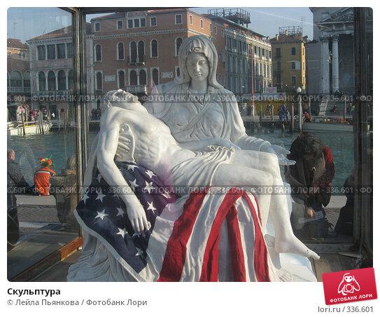 Скульптура, фото № 336601, снято 11 февраля 2007 г. (c) Лейла Пьянкова / Фотобанк Лори