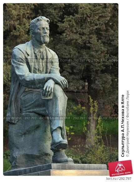 Купить «Скульптура А.П.Чехова в Ялте», эксклюзивное фото № 292797, снято 23 апреля 2008 г. (c) Дмитрий Неумоин / Фотобанк Лори
