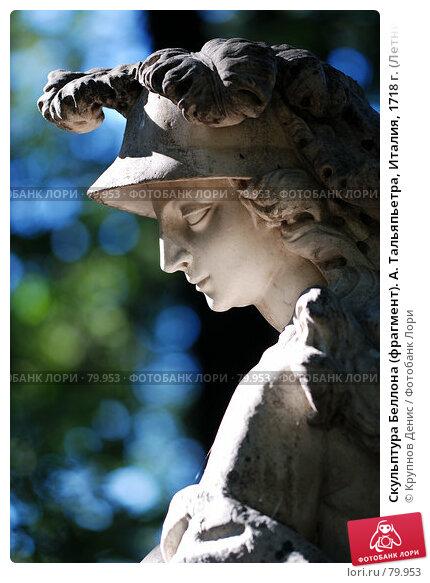 Скульптура Беллона (фрагмент). А. Тальяпьетра, Италия, 1718 г. (Летний сад. СПб.), фото № 79953, снято 30 июля 2007 г. (c) Крупнов Денис / Фотобанк Лори