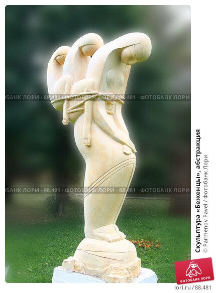 Купить «Скульптура «Беженцы», абстракция», фото № 88481, снято 25 августа 2007 г. (c) Parmenov Pavel / Фотобанк Лори