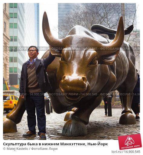 Купить «Скульптура быка в нижнем Манхэттене, Нью-Йорк», фото № 14900545, снято 26 марта 2015 г. (c) Matej Kastelic / Фотобанк Лори