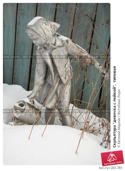 """Скульптура """"девочка с лейкой"""",  типовая, фото № 201781, снято 14 февраля 2008 г. (c) Евгений Мареев / Фотобанк Лори"""