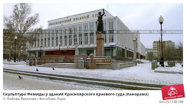 Скульптура Фемиды у здания Красноярского краевого суда (панорама), фото № 138749, снято 2 декабря 2007 г. (c) Любовь Веселова / Фотобанк Лори