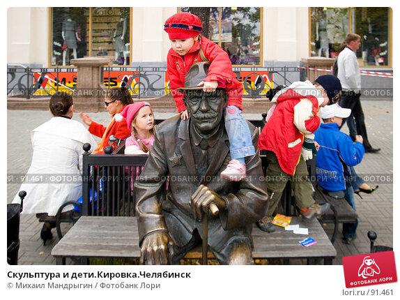 Скульптура и дети.Кировка.Челябинск, фото № 91461, снято 24 сентября 2007 г. (c) Михаил Мандрыгин / Фотобанк Лори
