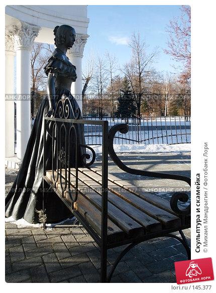 Скульптура и скамейка, фото № 145377, снято 26 ноября 2007 г. (c) Михаил Мандрыгин / Фотобанк Лори