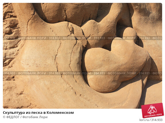 Скульптура из песка в Коломенском, фото № 314933, снято 8 июня 2008 г. (c) ФЕДЛОГ.РФ / Фотобанк Лори