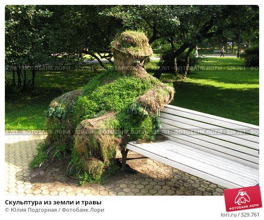 Скульптура из земли и травы, фото № 329761, снято 21 июня 2008 г. (c) Юлия Селезнева / Фотобанк Лори