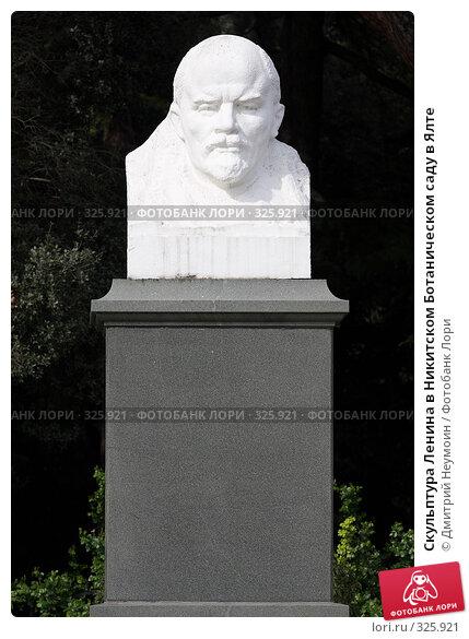 Скульптура Ленина в Никитском Ботаническом саду в Ялте, эксклюзивное фото № 325921, снято 24 апреля 2008 г. (c) Дмитрий Неумоин / Фотобанк Лори
