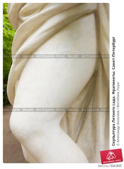 Скульптура Летнего сада. Фрагменты. Санкт-Петербург, эксклюзивное фото № 304805, снято 31 мая 2008 г. (c) Александр Алексеев / Фотобанк Лори