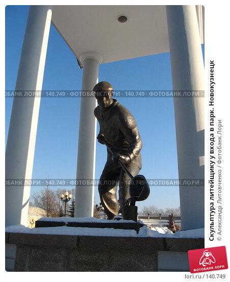 Купить «Скульптура литейщику у входа в парк. Новокузнецк», фото № 140749, снято 1 декабря 2007 г. (c) Александр Литовченко / Фотобанк Лори