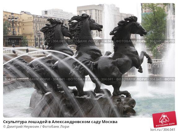 Скульптура лошадей в Александровском саду Москва, эксклюзивное фото № 304041, снято 25 мая 2008 г. (c) Дмитрий Нейман / Фотобанк Лори