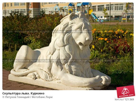 Скульптура льва. Куркино, фото № 121569, снято 22 сентября 2007 г. (c) Петухов Геннадий / Фотобанк Лори