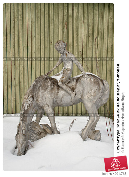 """Скульптура """"мальчик на лошади"""", типовая, фото № 201765, снято 14 февраля 2008 г. (c) Евгений Мареев / Фотобанк Лори"""