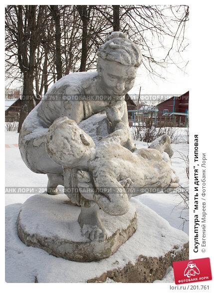 """Купить «Скульптура """"мать и дитя"""", типовая», фото № 201761, снято 14 февраля 2008 г. (c) Евгений Мареев / Фотобанк Лори"""