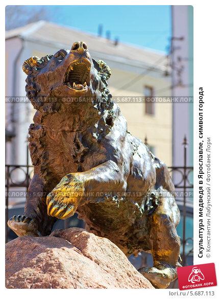 Купить «Скульптура медведя в Ярославле, символ города», фото № 5687113, снято 4 мая 2013 г. (c) Константин Лабунский / Фотобанк Лори