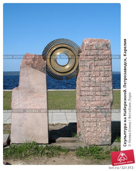 Скульптура на Набережной. Петрозаводск, Карелия, фото № 321913, снято 24 мая 2008 г. (c) Ноева Елена / Фотобанк Лори