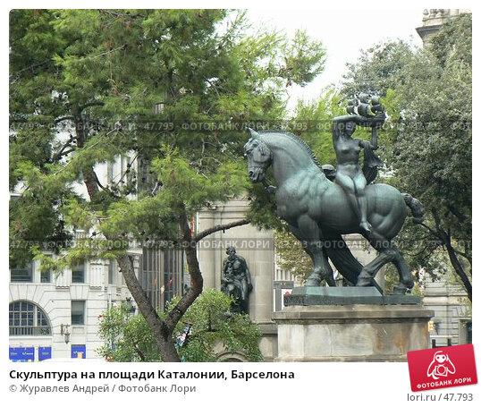 Купить «Скульптура на площади Каталонии, Барселона», эксклюзивное фото № 47793, снято 23 сентября 2006 г. (c) Журавлев Андрей / Фотобанк Лори