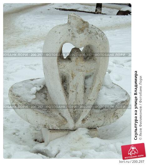 Скульптура на улице Владимира, эксклюзивное фото № 200297, снято 12 февраля 2008 г. (c) Яков Филимонов / Фотобанк Лори