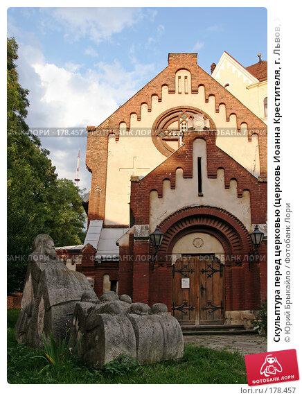 Скульптура перед церковью (церковь Иоанна Крестителя, г. Львов, Украина), фото № 178457, снято 28 июля 2007 г. (c) Юрий Брыкайло / Фотобанк Лори