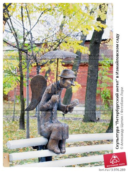 """Купить «Скульптура """"Петербургский ангел"""" в Измайловском саду», эксклюзивное фото № 3976289, снято 24 октября 2012 г. (c) Александр Щепин / Фотобанк Лори"""