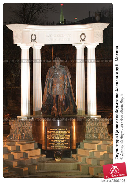 Скульптура Царю освободителю Александру II. Москва, эксклюзивное фото № 306105, снято 30 декабря 2007 г. (c) Дмитрий Нейман / Фотобанк Лори
