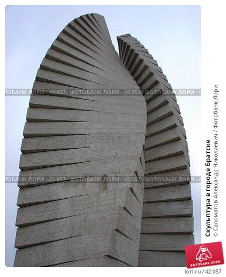 Скульптура в городе Братске, фото № 42057, снято 14 апреля 2004 г. (c) Саломатов Александр Николаевич / Фотобанк Лори