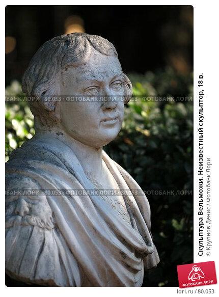 Скульптура Вельможи. Неизвестный скульптор, 18 в., фото № 80053, снято 30 июля 2007 г. (c) Крупнов Денис / Фотобанк Лори