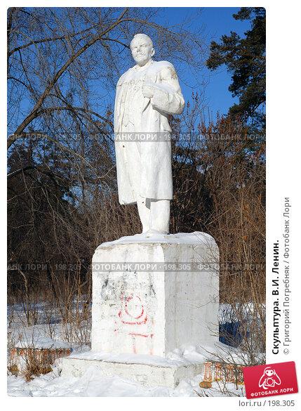 Купить «Скульптура. В.И. Ленин.», фото № 198305, снято 3 февраля 2008 г. (c) Григорий Погребняк / Фотобанк Лори
