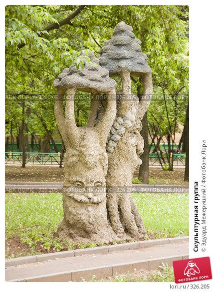 Скульптурная группа, фото № 326205, снято 16 июня 2008 г. (c) Эдуард Межерицкий / Фотобанк Лори