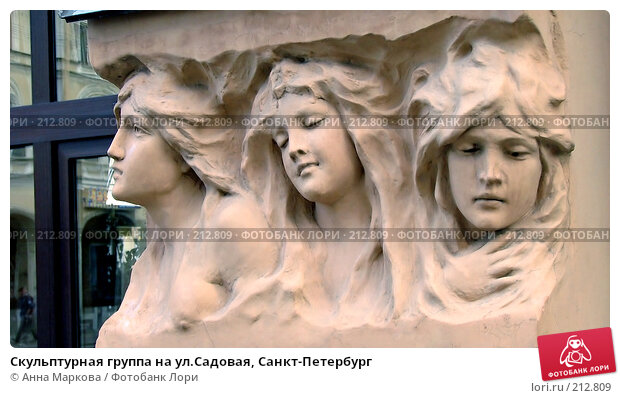 Скульптурная группа на ул.Садовая, Санкт-Петербург, фото № 212809, снято 20 июня 2007 г. (c) Анна Маркова / Фотобанк Лори