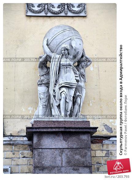 Скульптурная группа около входа в Адмиралтейство, фото № 203793, снято 6 февраля 2008 г. (c) Parmenov Pavel / Фотобанк Лори