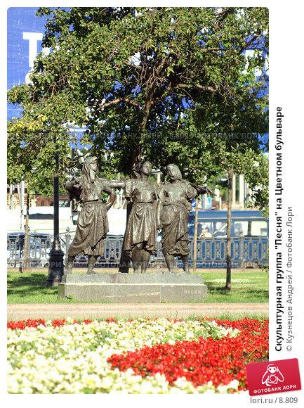 """Скульптурная группа """"Песня"""" на Цветном бульваре, фото № 8809, снято 25 мая 2017 г. (c) Кузнецов Андрей / Фотобанк Лори"""