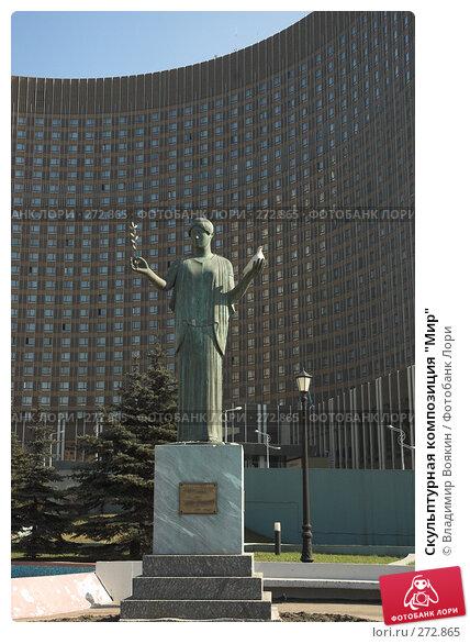 """Скульптурная композиция """"Мир"""", фото № 272865, снято 29 марта 2007 г. (c) Владимир Воякин / Фотобанк Лори"""