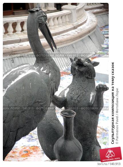 Скульптурная композиция на тему сказок, фото № 140913, снято 13 ноября 2007 г. (c) Parmenov Pavel / Фотобанк Лори