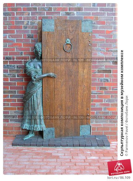 Купить «Скульптурная композиция в музейном комплексе», фото № 86109, снято 6 сентября 2007 г. (c) Parmenov Pavel / Фотобанк Лори