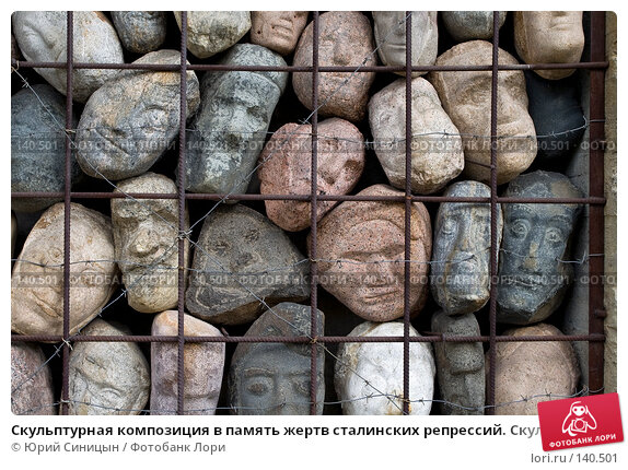 Скульптурная композиция в память жертв сталинских репрессий. Скульптор Е.И.Чубаров, фото № 140501, снято 7 сентября 2007 г. (c) Юрий Синицын / Фотобанк Лори