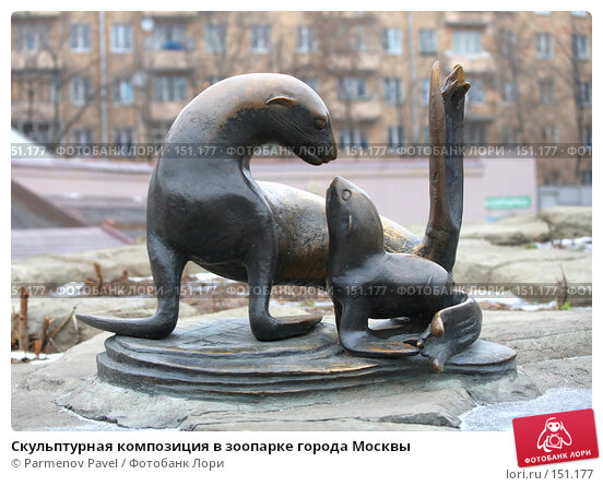 Купить «Скульптурная композиция в зоопарке города Москвы», фото № 151177, снято 11 декабря 2007 г. (c) Parmenov Pavel / Фотобанк Лори