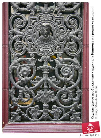 Скульптурное изображение кардинала Ришелье на решетке входной двери в Париже, Франция, фото № 107221, снято 27 февраля 2006 г. (c) Harry / Фотобанк Лори