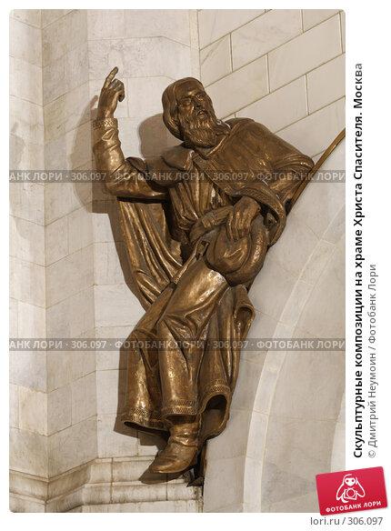Скульптурные композиции на храме Христа Спасителя. Москва, эксклюзивное фото № 306097, снято 30 декабря 2007 г. (c) Дмитрий Неумоин / Фотобанк Лори
