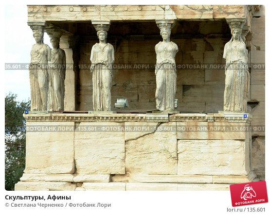 Скульптуры, Афины, фото № 135601, снято 18 ноября 2007 г. (c) Светлана Черненко / Фотобанк Лори