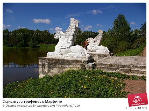 Скульптуры грифонов в Марфино, фото № 301953, снято 26 мая 2008 г. (c) Окунев Александр Владимирович / Фотобанк Лори