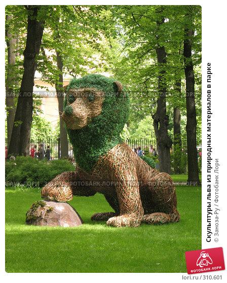 Скульптуры льва из природных материалов в парке, фото № 310601, снято 1 июня 2008 г. (c) Заноза-Ру / Фотобанк Лори