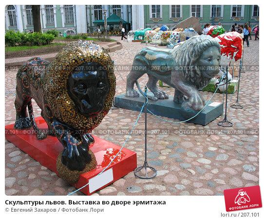 Скульптуры львов. Выставка во дворе эрмитажа, эксклюзивное фото № 207101, снято 22 июня 2007 г. (c) Евгений Захаров / Фотобанк Лори