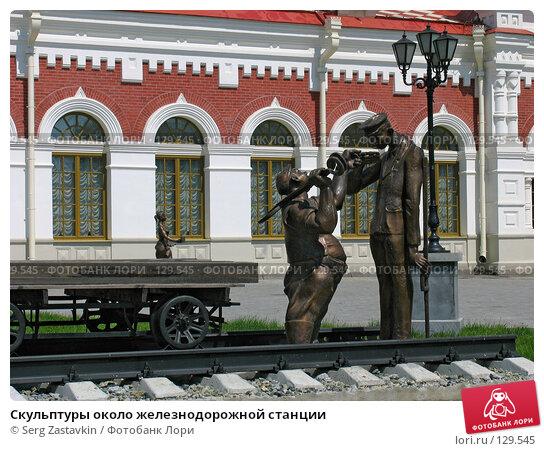 Скульптуры около железнодорожной станции, фото № 129545, снято 15 июня 2005 г. (c) Serg Zastavkin / Фотобанк Лори