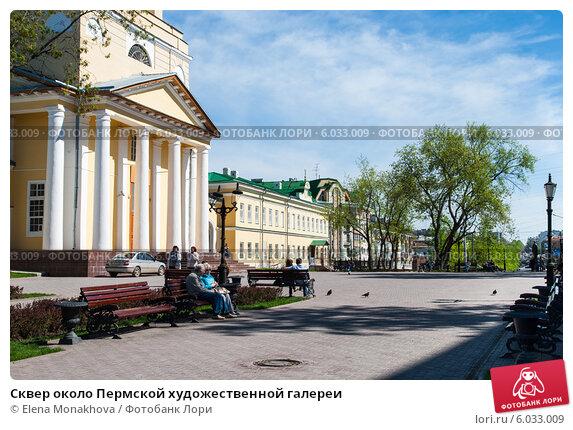 Купить «Сквер около Пермской художественной галереи», фото № 6033009, снято 14 мая 2012 г. (c) Elena Monakhova / Фотобанк Лори