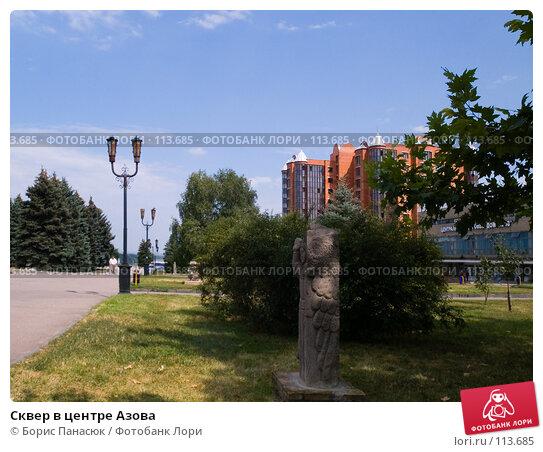 Сквер в центре Азова, фото № 113685, снято 24 июля 2006 г. (c) Борис Панасюк / Фотобанк Лори