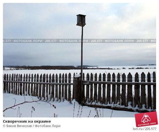 Скворечник на окраине, фото № 205577, снято 3 января 2008 г. (c) Бяков Вячеслав / Фотобанк Лори