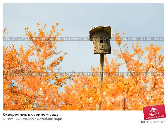 Скворечник в осеннем саду, фото № 336165, снято 18 мая 2008 г. (c) Евгений Захаров / Фотобанк Лори