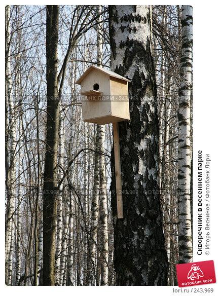 Скворечник в весеннем парке, фото № 243969, снято 6 апреля 2008 г. (c) Игорь Веснинов / Фотобанк Лори